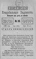 Енисейские епархиальные ведомости. 1899. №10.pdf