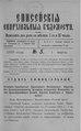 Енисейские епархиальные ведомости. 1910. №05.pdf
