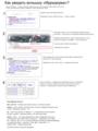 Как-увидеть-вспышку-Ирридиума-инструкция.png