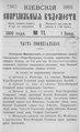 Киевские епархиальные ведомости. 1899. №11. Часть офиц.pdf