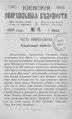 Киевские епархиальные ведомости. 1900. №11. Часть офиц.pdf