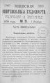 Киевские епархиальные ведомости. 1900. №21. Часть офиц.pdf