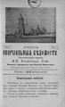 Киевские епархиальные ведомости. 1903. №29. Часть офиц.pdf