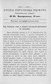 Киевские епархиальные ведомости. 1903. №33. Часть неофиц.pdf
