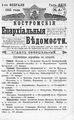 Костромские епархиальные ведомости. 1915. №03.pdf
