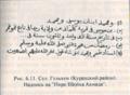 Надпись на пире Шейха Ахмада.png