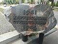 Пам'ятник харківським студбатівцям, м. Харків 06.jpg