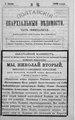 Полтавские епархиальные ведомости 1900 № 16 Отдел официальный. (1 июня 1900 г.).pdf