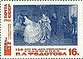 Почтовая марка СССР № 3228. 1965. Русское изобразительное искусство.jpg