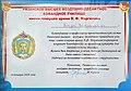 Рязанское высшее Воздушно-Десантное командное училище имени генарала В.Ф.Маргелова выражает благодарность, 8 декабря, 2010 год.jpg