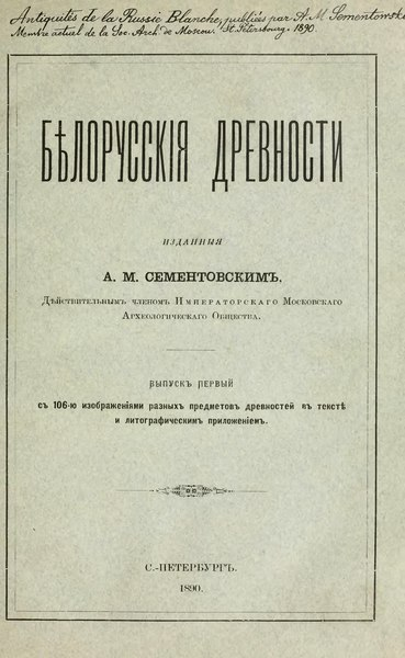 File:Сементовский, А. М. - Белорусские древности (СПб., 1890).djvu