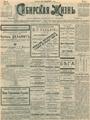Сибирская жизнь. 1901. №049.pdf