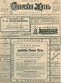 Сибирская жизнь. 1903. №067.pdf