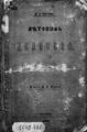 Титов А.А. Летопись двинская. (1889).pdf