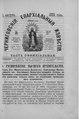 Черниговские епархиальные известия. 1893. №15.pdf