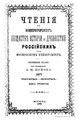 Чтения в Императорском Обществе Истории и Древностей Российских. 1877. Кн. 4.pdf