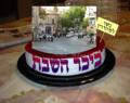 יום הולדת לכיכר השבת.png