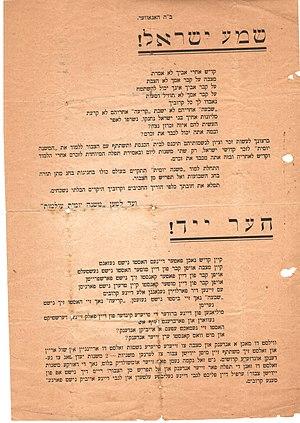 Mishnah Yomis - Image: כרוז הסיטורי שהפיץ רבי יונה שטנצל ללמוד משנה יומית ששת המיליונים נרצחי שואה