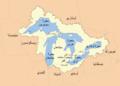 حوض البحيرات العظمى (أمريكا الشمالية).png