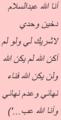كفر في ويكيبيديا العربية 2.PNG