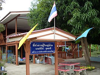 Muban - A village chief (phu yai baan) office in tambol Baan Po, amphoe Bang Pa-in, Ayutthaya province