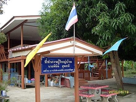 A village chief (phu yai ban) office in tambon Ban Po, Bang Pa-in District, Ayutthaya Province thiithamkaarphuuaihybaan hmuu 7 t.baanoph `. baangpa`in cch.phrankhrsrii`yuthyaa - panoramio.jpg