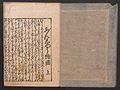 ぶんしやう物語-The Tale of Bunshō (Bunshō monogatari) MET JIB122 1 002.jpg
