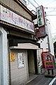 アルバイトサロン 愛の終着駅 (4175086657).jpg