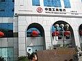 中國工商銀行三峽分行 2010.jpg