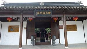 Gu Yanwu - Former residence of Gu Yanwu in Qiandeng town of Kunshan city