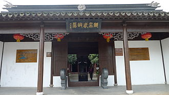 Gu Yanwu - Former residence of Gu Yanwu in Qiandeng town of Kunshan city