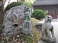 南京绿博园江苏园 - panoramio (2).jpg