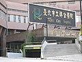 台北市立聯合醫院(陽明醫院) - panoramio - susan curry.jpg