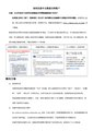 如何注册中文维基百科帐户.pdf