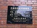 工商学院教学楼2铭牌.jpg
