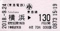 東急電鉄 横浜 130円区間 小児.png