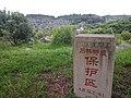 石林特级保护区界碑A区SLT-01.jpg