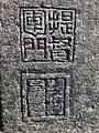草嶺虎字碑劉明燈印.jpg
