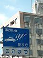 路側放送 ここまで 警視庁 2010 (6296927766).jpg