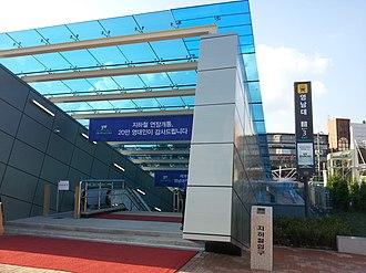 Yeungnam University station - Image: 영남대역 3번 출구