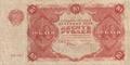 10 рублей РСФСР 1922 года. Аверс.png