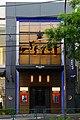 150913 Blue Note Jazz Club Tokyo Japan01s3.jpg