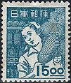 15Yen stamp in 1948.JPG