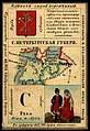 1856. Card from set of geographical cards of the Russian Empire 116.jpg