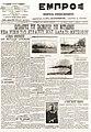 19-11-1912 Empros newspaper article.jpg