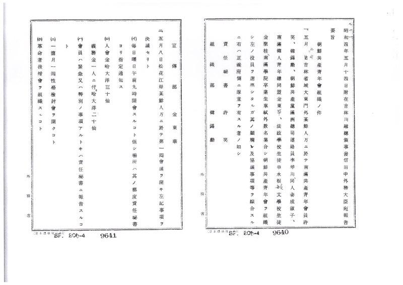 File:1929-05-14 조선공산청년회조직의 건.pdf