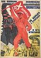 1931. Под боевыми знаменами Профинтерна на борьбу с капиталом и его агентурой Амстердамом.jpg