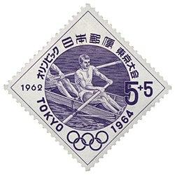 1964 Olympics rowing stamp of Japan.jpg