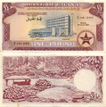 1 Ghana Pound (1958).png