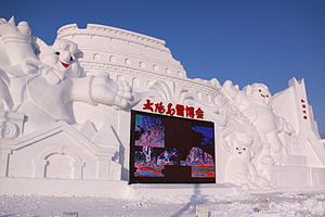 2011 Harbin Sun Island International Snow Sculpture EXPO 01